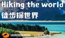 湖南卫视国际频道/Uber优步HIKING THE WORLD