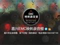 嘉兴EMC映帆录音棚官方微博开通啦!